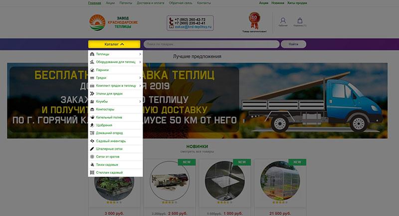 Krd-Teplitsy.ru - Обновлённая версия сайта