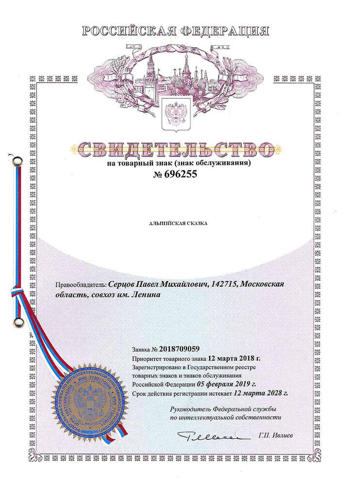 krd-teplitsy.ru - Патент Альпийская Сказка