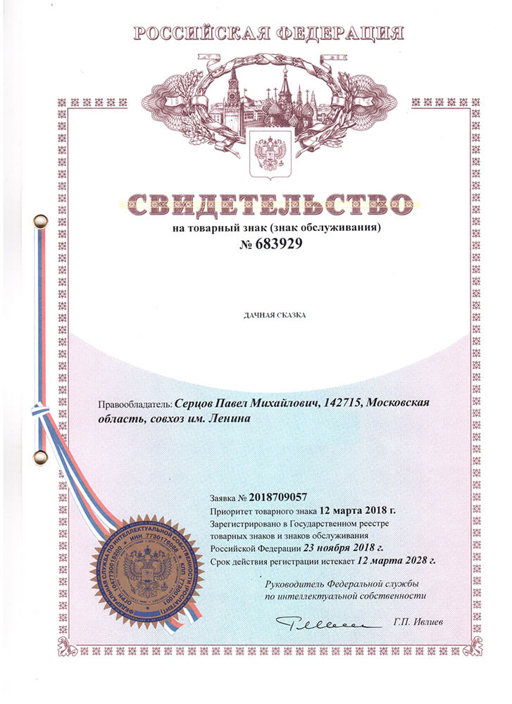 krd-teplitsy.ru - Патент Дачная Сказка